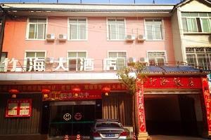 丹棱竹海大酒店