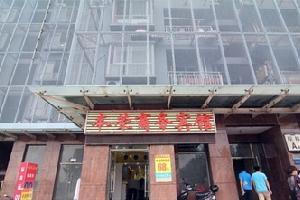 合肥本荣商务宾馆