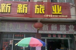 肇庆怀集新新旅业