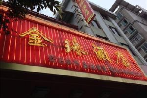 南雄金珠酒店