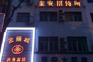 咸宁金丽城商务宾馆