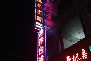益阳鸿昇宾馆