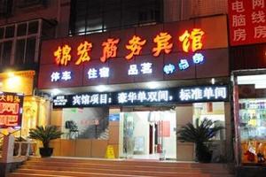 江油绵阳锦宏商务宾馆