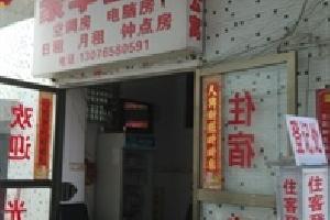 揭阳棉湖豪华公寓