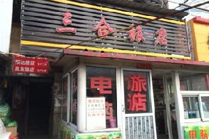 本溪三合旅店