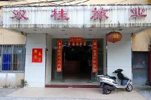 中山双桂旅业