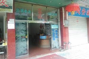 肇庆怀集粤秀旅店