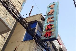 广汉百老汇宾馆