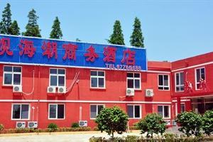 青岛观海潮商务酒店(崂山路店)