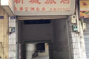 南雄新城旅店