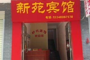 井冈山新苑宾馆