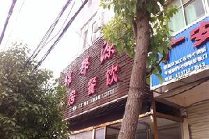 大悟锦都源大酒店