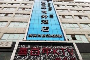 南漳喜百年商务酒店