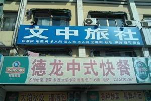 威海文中旅社