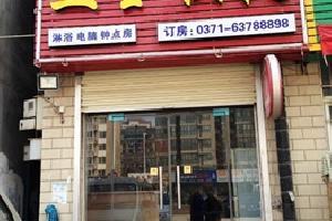 郑州三全快捷宾馆