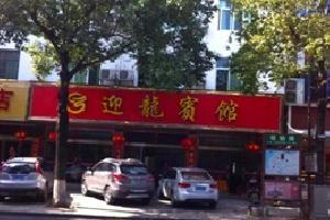 衡阳南岳迎龙宾馆