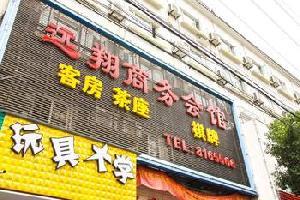 潜山远翔商务会馆