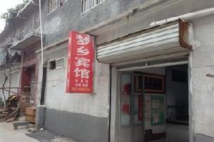 济南梦乡宾馆