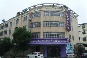 余江顺昌商务宾馆