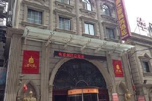 益阳美之堡商务酒店
