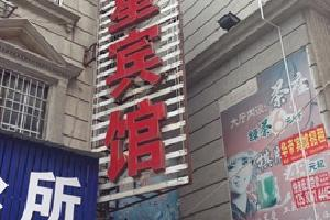 益阳泗星宾馆