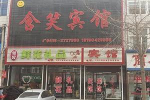 锦州北镇含笑宾馆