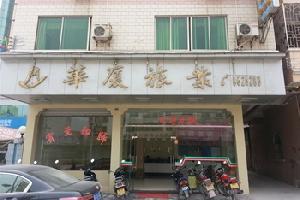 广宁华厦旅业