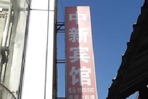 嘉兴中新宾馆