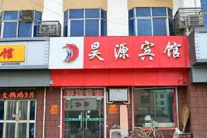 衡水冀州昊源宾馆