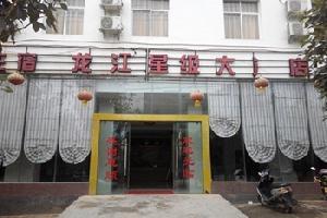 元谋龙江大酒店