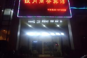 赣州银月商务宾馆
