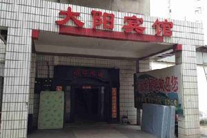 株洲市大阳宾馆