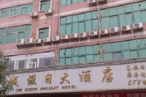 河源和平县新城假日大酒店
