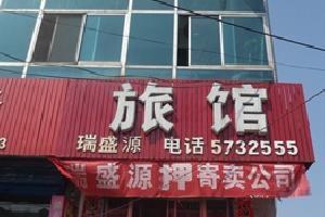清徐瑞盛源旅馆