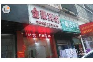 骏怡连锁酒店(揭阳建阳路店)