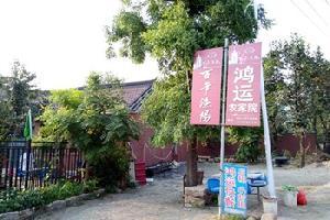 天津蓟县鸿运农家院(梨木台景区)
