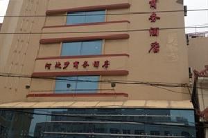 温州阿波罗商务酒店