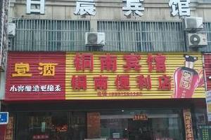 芜湖南陵县日晨宾馆