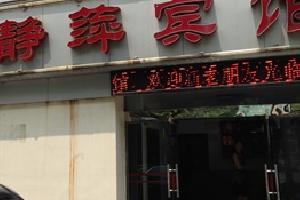 荆门静萍旅馆
