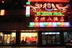 连云港富煌大酒店
