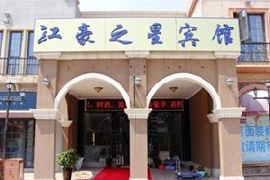 芜湖江豪之星宾馆(宝文大市场店)