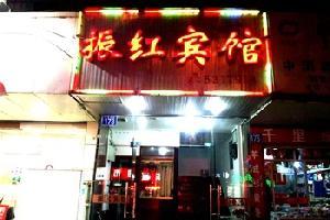 安庆振红宾馆(集贤南路店)
