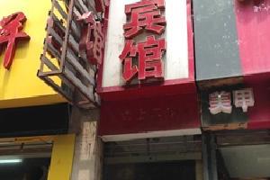 荆门紫竹宾馆