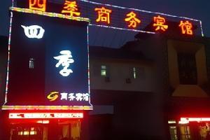 东阿四季商务宾馆
