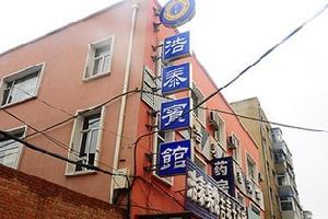 长春浩泰宾馆火车站店