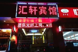 武汉汇轩宾馆