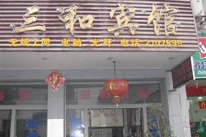 桂林三和宾馆
