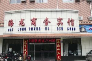 海龙商务宾馆(许昌双龙湖店)