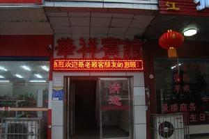 湘潭华祥宾馆