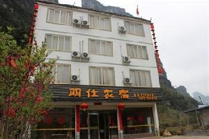 大新明仕农宿协会酒店